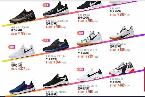 Giày Nike trên Tmall