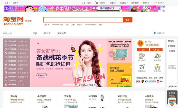 Taobao là trang thương mại điện tử thuộc tập đoàn Alibaba, được thành lập từ năm 2003