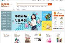 Taobao 1688 – Link xưởng 2021 – Kinh nghiệm mua hàng giá rẻ