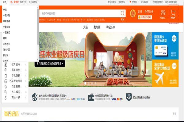 Taobao là trang thương mại điện tử chuyên hàng Trung Quốc lớn nhất thế giới
