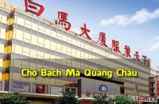 Chợ Bạch Mã Quảng Châu và những điều bạn cần biết